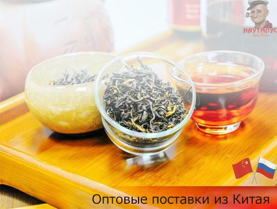 Купить оптом китайский чай, доставка по всей России