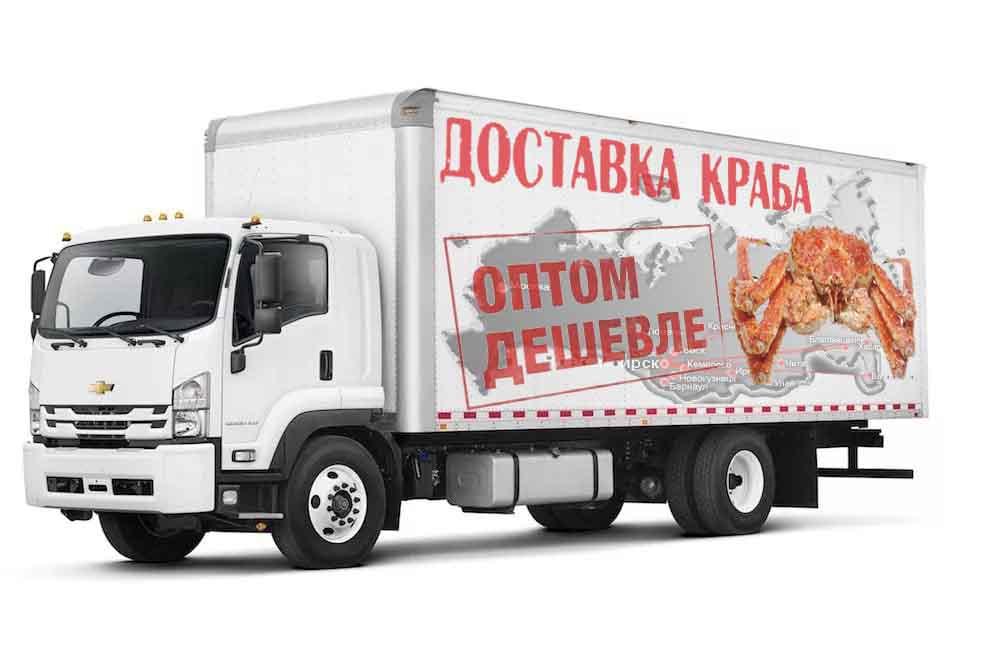 Доставка оптом краба в регионы РФ. Авто, авиа, жд доставка