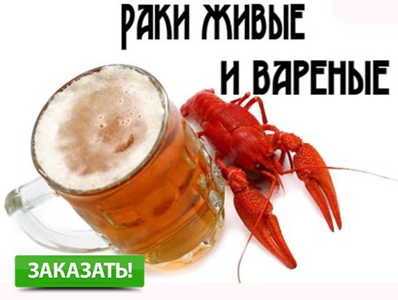 Купить раков в Новосибирске недорого