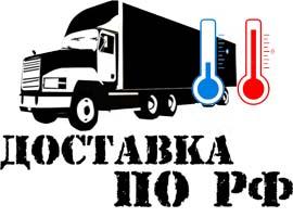 Доставка морепродуктов по России рефрижераторами
