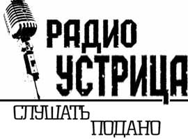 Радио устрица- деликатесы в прямом эфире