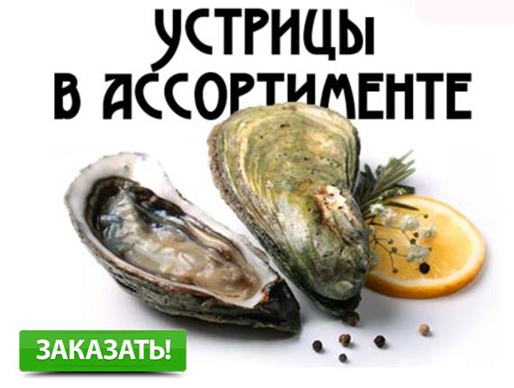 Купить устрицы в Новосибирске оптом и в розницу