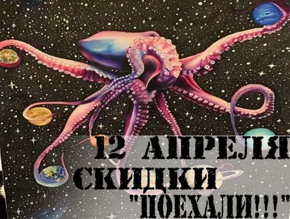 Купить икру, морепродукты на 12 апреля день космонавтики