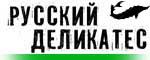 Проажа русских деликатесов, осетр, стерлядь, белый гриб, форель и многое другое