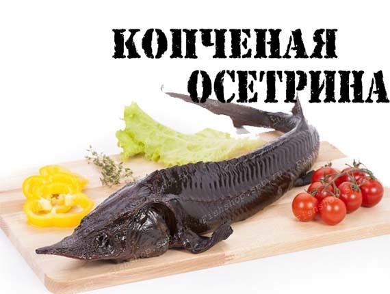 Купить копченого осетра в Новосибирске недорого