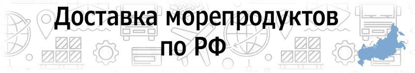 Доставка морепродуктов по городам РФ. Доставка краба, кревеок, гребешков